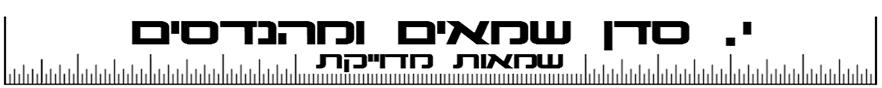 י. סדן שמאים ומהנדסים